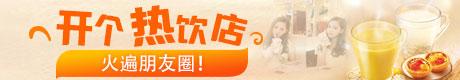飲料_站內行輪2